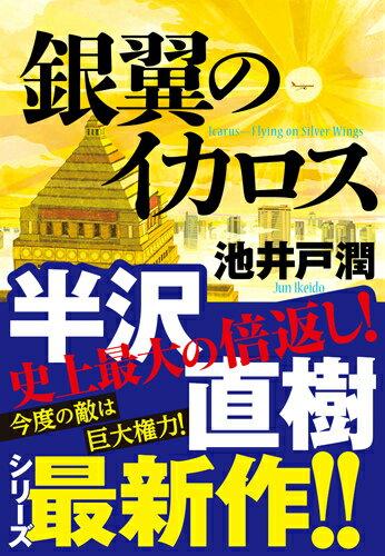 銀翼のイカロス [ 池井戸潤 ]...:book:16979798