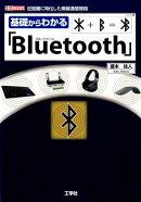 ���ä���狼���Bluetooth��