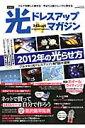 楽天楽天ブックス光ドレスアップマガジン(1) 2012年の光らせ方 LEDの買い方ガイド (Cartop mook)