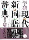 【バーゲン本】学研現代新国語辞典 改訂第四版 小型版 金田一 春彦 他編