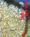【送料無料】横山大観の世界 [ 横山大観 ]