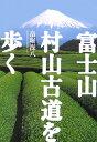 【送料無料】富士山・村山古道を歩く