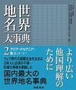 アジア・オセアニア・極 II (世界地名大事典) [ 秋山元秀 ]