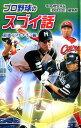 プロ野球のスゴイ話(最強ベストナイン編) (〈図書館版〉スポ...