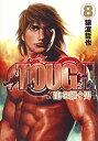 TOUGH 龍を継ぐ男 8 (ヤングジャンプコミックス) 猿渡 哲也