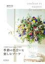 季節の色合いを楽しむブーケ 人気花店「fleurs tremolo」が束ねる [ 藤野 幸信 ]