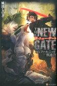 THE NEW GATE(03.) [ 風波しのぎ ]