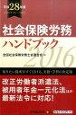 社会保険労務ハンドブック(平成28年版) [ 全国社会保険労務士会連合会 ]