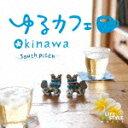 ゆるカフェ〜OKINAWA [ サウスピッチ ]