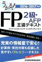うかる!FP2級・AFP王道テキスト(2016-2017年版) [ フィナンシャルバンクインスティチュート株 ]