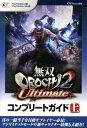 無双OROCHI 2 Ultimateコンプリートガイド(上) [ ω-Force ]