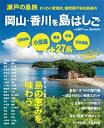 瀬戸の島旅岡山・香川を島はしご わくわく度満点、備讃瀬戸全42島案内 [ ROOTS BOOKS ]
