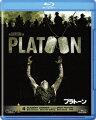 プラトーン【Blu-ray】