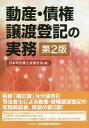 動産・債権譲渡登記の実務第2版 [ 日本司法書士会連合会 ]