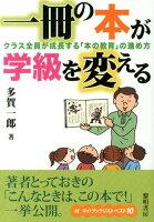 一冊の本が学級を変える