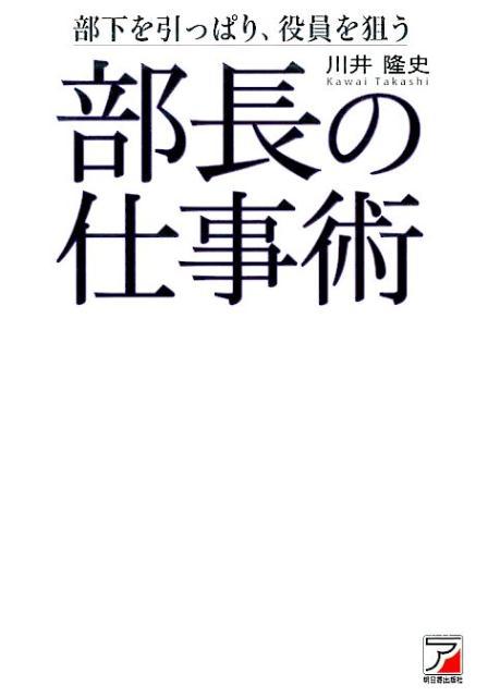 部長の仕事術 [ 川井 隆史 ]