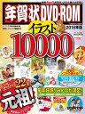 年賀状DVD-ROMイラスト10000(2016年版) [ インプレス(2014) ]