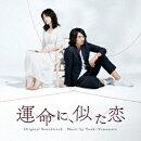 【予約】NHKドラマ10「運命に、似た恋」オリジナル・サウンドトラック