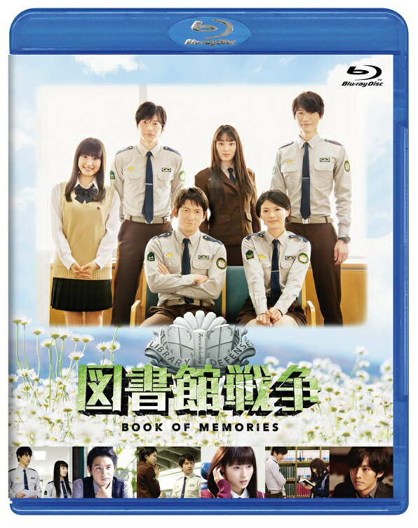 図書館戦争 BOOK OF MEMORIES【Blu-ray】 [ 岡田准一 ]...:book:17641833