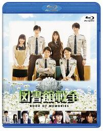 図書館戦争 BOOK OF MEMORIES【Blu-ray】 [ 岡田准一 ]