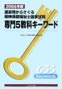 過去問からさぐる精神保健福祉士国家試験専門5教科キーワード(2006年版)
