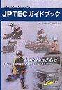 JPTECガイドブック [ JPTEC協議会 ]