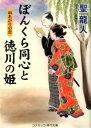 ぼんくら同心と徳川の姫(雨あがりの恋) 書下ろし長編時代小説 (コスミック 時代文庫) 聖龍人
