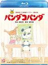 パンダコパンダ【Blu-ray】 [ 杉山佳寿子 ]