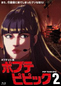 ポプテピピック 2【Blu-ray】 [ 諸星すみれ ]