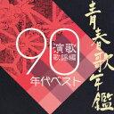 青春歌年鑑 演歌歌謡編 1990年代ベスト [ (オムニバス) ]
