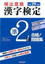 平成29年版 頻出度順 漢字検定準2級 合格!問題集 [ 漢字学習教育推進研究会 ]
