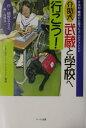 介助犬武蔵と学校へ行こう!