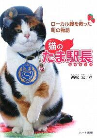 猫のたま駅長 ローカル線を救った町の物語 猫書籍通販