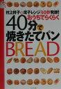 村上祥子の電子レンジ30秒発酵!おうちでらくらく40分で焼きたてパン