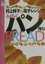 村上祥子の電子レンジでらくらくパン作り (村上祥子のらくらくシリーズ) [ 村上祥子 ]