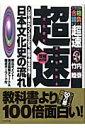 超速!日本文化史の流れ増補改訂版 (大学受験合格請負シリーズ) [ 竹内睦泰 ]