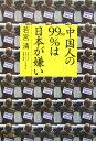 中国人の99.99%は日本が嫌い
