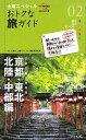 土曜スペシャルおトクな旅ガイド(02(日本の魅力再発見!京都・)