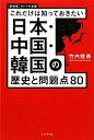 日本・中国・韓国の歴史と問題点80新装改訂版