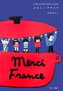 メルシーフランス また食べたくなるもの、また使いたくなるもの。 [ 山本ゆりこ ]