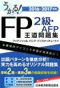 うかる!FP2級・AFP王道問題集(2016-2017年版) [ フィナンシャルバンクインスティチュート ]