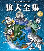 狼大全集 4【Blu-ray】