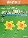 Microsoft Office Access 2003ドリル応用 (よくわかるtraining text) [ 富士通オフィス機器株式会社 ]