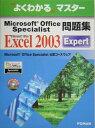 Microsoft Office Specialist問題集 Microsoft Office Excel 2003 Expert Microsoft Office Specialist 公認コースウェア (よくわかるマスター) [ 富士通オフィス機器株式会社 ]