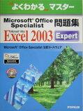 Microsoft Office Specialist問題集 Microsoft Office Excel 2003 Expert [ 富士通オフィス機器 ]