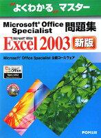Microsoft Office Specialist問題集 Microsoft Office Excel 2003 新版