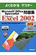 ショッピングOffice Microsoft Office Specialist問題集 Microsoft Excel 2002 改訂版 [ 富士通オフィス機器株式会社 ]
