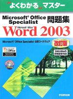 Microsoft Office Specialist問題集 Microsoft Office Word 2003 改訂版