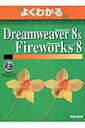 Macromedia Dreamweaver 8 & Macromedia Fi [ 富士通オフィス機器株式会社 ]