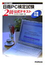 日本商工会議所日商PC検定試験文書作成2級公式テキスト [ 日本商工会議所 ]
